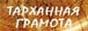 Сайт посвящен истории села Тарханово Ичалковского района Мордовии