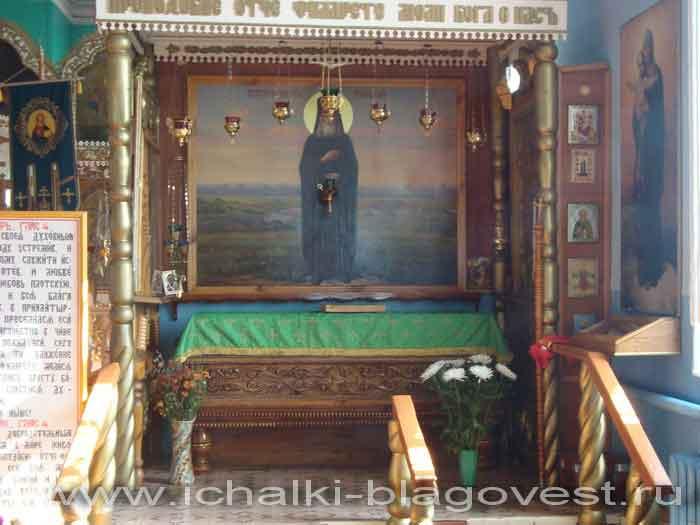Праведный Филарет, Ичалковский чудотворец