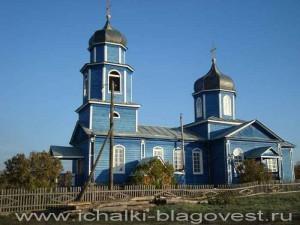 Церковь в честь Архистратига Михаила с. Инелей