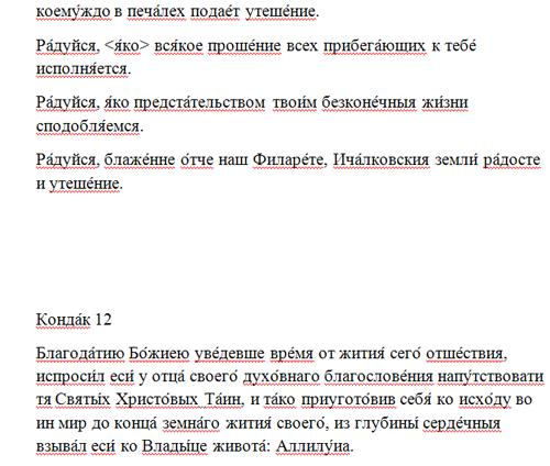 Акафист блаженному Филарету, Ичалковския земли подвижнику