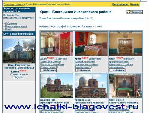 "Галерея ""Храмы Благочиния Ичалковского района"""