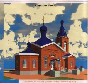 Храм в честь великомученика Пантелеимона с. Папулево Проект