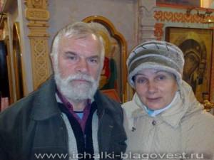 Жена Зинаида Андреевна разделяет мое религиозное мировоззрение и даже во многом меня превосходит