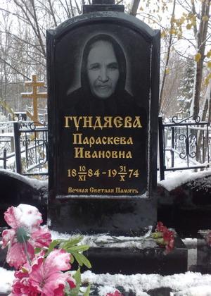 бабушка Святейшего Патриарха КИРИЛЛА