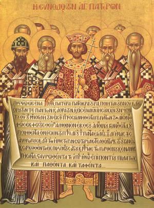Неделя 7-я по Пасхе, святых отцов I Вселенского Собора (325).