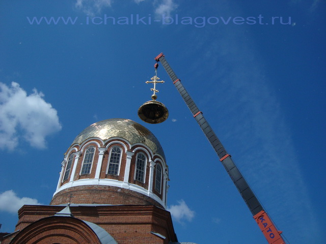 На центральный купол поднят и установлен новый позолоченный крест