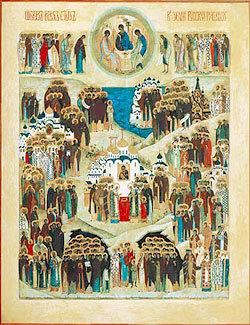 Неделя всех Святых в земле Российской просиявших