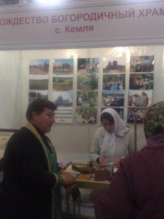 Православная выставка - форум