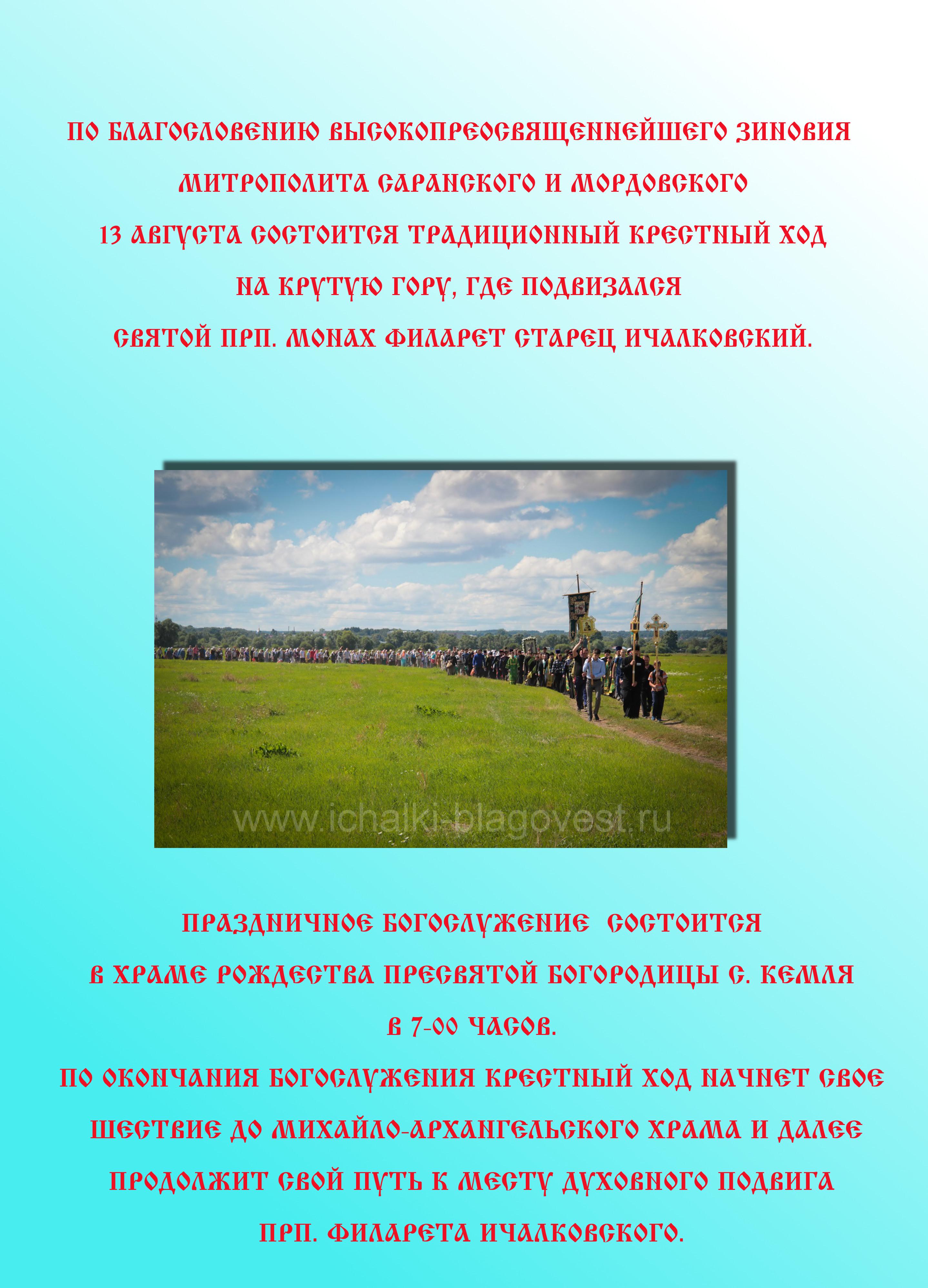 МОНАХ ФИЛАРЕТ СТАРЕЦ ичалковский